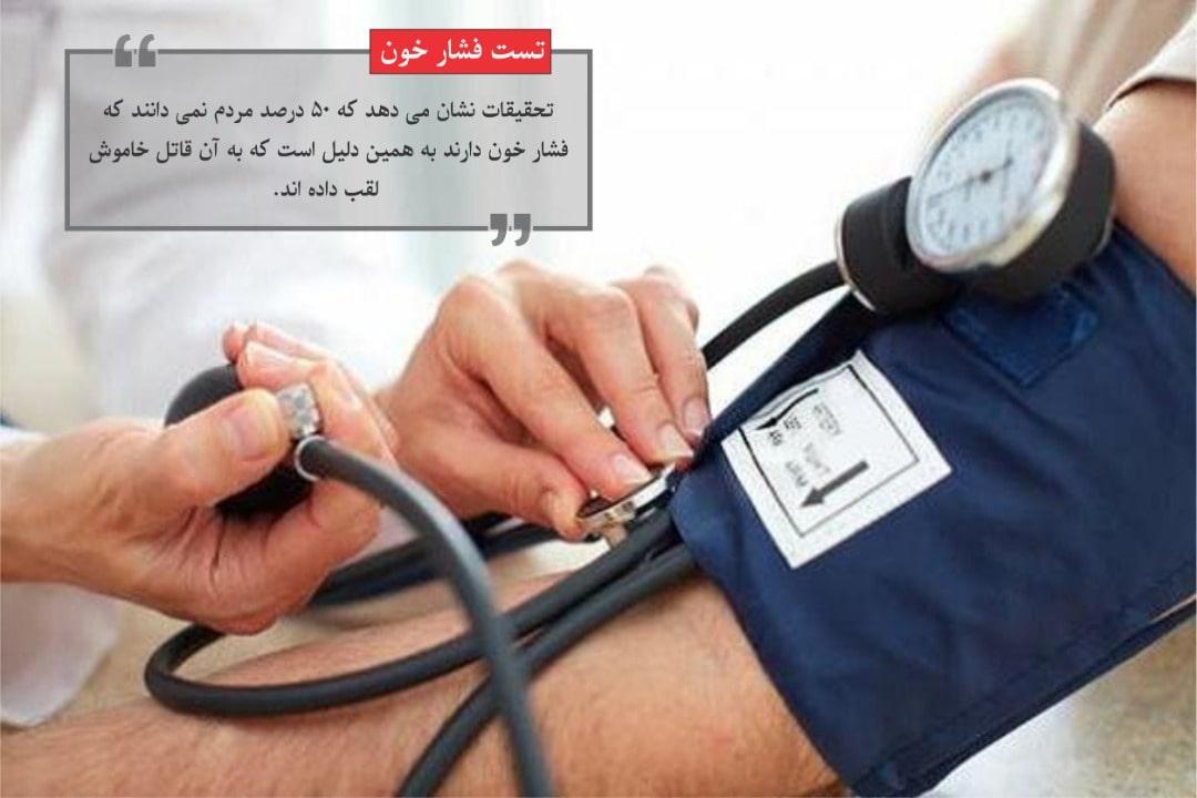 به طور مداوم فشار خون خود را بررسی کنید