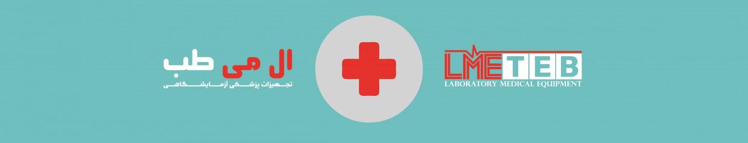 تجهیزات پزشکی ال می طب